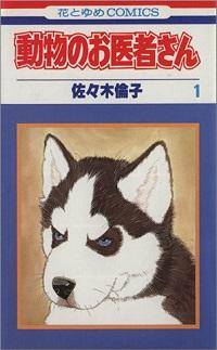 コミック『動物のお医者さん』表紙