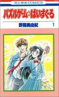 漫画『パズルゲーム☆はいすくーる』表紙