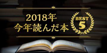 今年読んだ本Best5 (2017~2018年発売の新刊限定)
