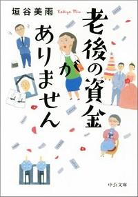 書籍『老後の資金がありません』表紙