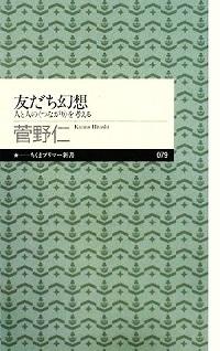 書籍『友だち幻想 人と人の<つながり>を考える』表紙