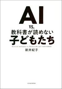 書籍『AI VS. 教科書が読めない子どもたち』表紙