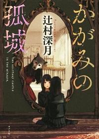 書籍『かがみの孤城』表紙