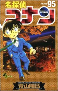 『名探偵コナン』95巻表紙