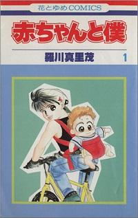 漫画『赤ちゃんと僕』表紙