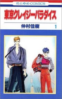 漫画『東京クレイジーパラダイス』表紙