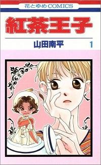 漫画『紅茶王子』表紙
