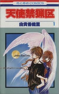 漫画『天使禁猟区』表紙