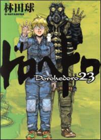 『ドロヘドロ』23巻