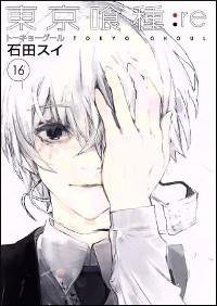 『東京喰種トーキョーグール:re』16巻