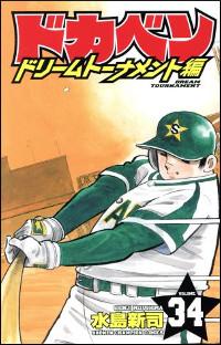 『ドカベン ドリームトーナメント編』34巻