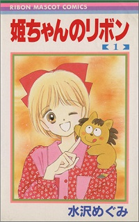 漫画『姫ちゃんのリボン』表紙