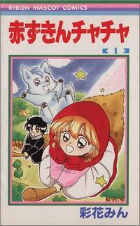 漫画『赤ずきんチャチャ』表紙