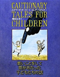 書籍『悪いことをして罰があたった子どもたちの話』表紙