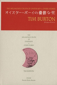 書籍『オイスター・ボーイの憂鬱な死』表紙
