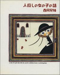 コミック『人殺しの女の子の話』表紙