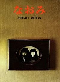書籍『なおみ』表紙