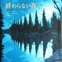 書籍『終わらない夜』表紙