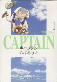 『キャプテン』文庫版表紙