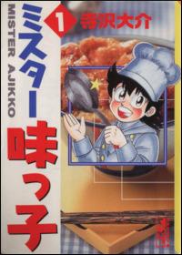 『ミスター味っ子』文庫版表紙