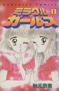 漫画『ミラクル☆ガールズ』表紙