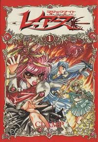 漫画『魔法騎士レイアース』表紙