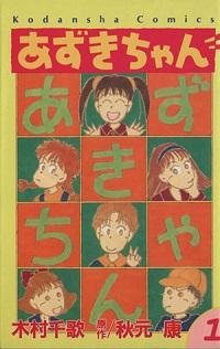 漫画『あずきちゃん』表紙