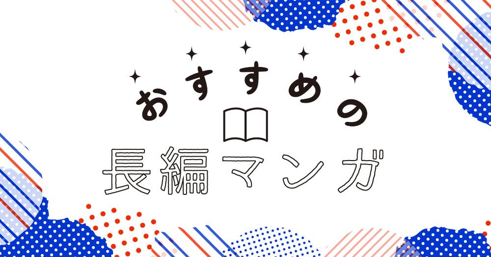 長編マンガおすすめ20選