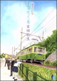 『海街diary9 行ってくる』表紙