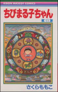 『ちびまる子ちゃん』15巻表紙