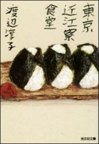 『東京近江寮食堂』表紙