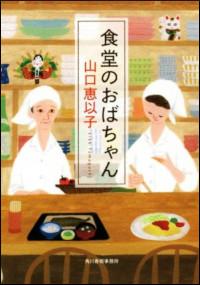 『食堂のおばちゃん』表紙