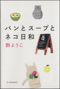 『パンとスープとネコ日和』表紙