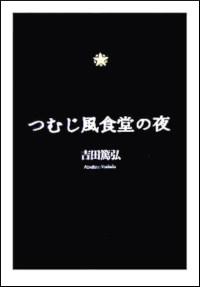 『つむじ風食堂の夜』表紙