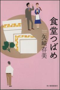 『食堂つばめ』表紙