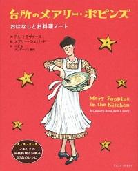書籍『台所のメアリー・ポピンズ -おはなしとお料理ノート』表紙