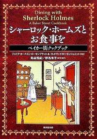 書籍『シャーロック・ホームズとお食事を -ベイカー街クックブック』表紙