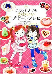 『ルルとララのかわいいデザートレシピ』表紙
