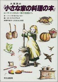 書籍『大草原の『小さな家の料理の本』 -ローラ・インガルス一家の物語から』表紙