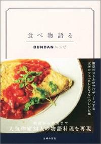 書籍『食べ物語る BUNDANレシピ』表紙