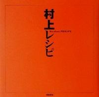 書籍『村上レシピ』表紙