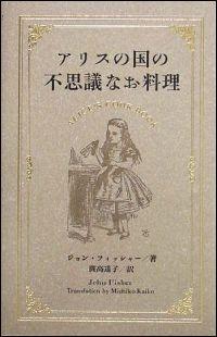 『アリスの国の不思議なお料理』表紙