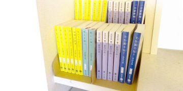 ブックオフで買った商品はブックオフオンラインで売れる?