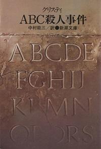 書籍『ABC殺人事件』表紙