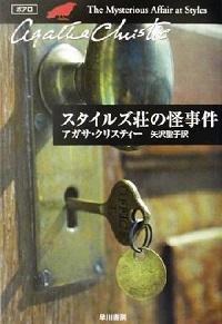 書籍『スタイルズ荘の怪事件』表紙
