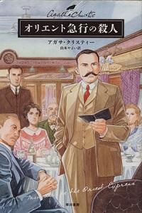 書籍『オリエント急行の殺人』表紙