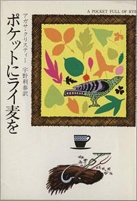 書籍『ポケットにライ麦を』表紙