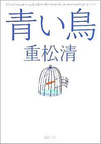 書籍『青い鳥』表紙