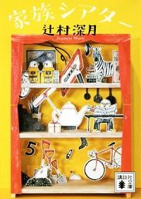書籍『家族シアター』表紙