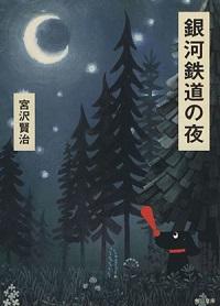 書籍『銀河鉄道の夜』表紙
